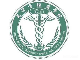 天津医科大学附属肿瘤医院