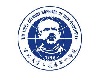 吉林大学白求恩第一医院