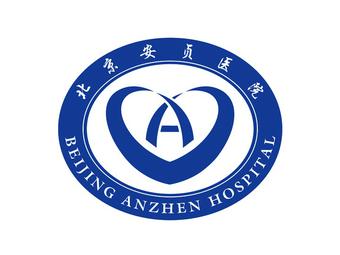 安贞医院体检中心