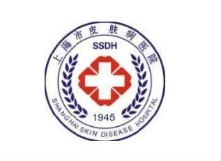 上海市皮膚病醫院(長寧區門診部)