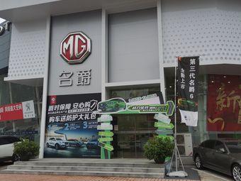 德业名爵4S店(蓬江店)
