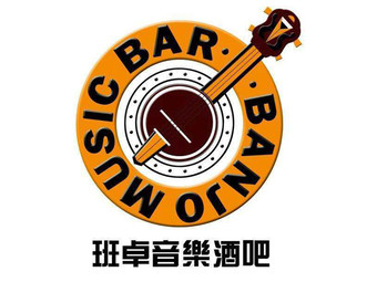 班卓音乐酒吧-环山路店