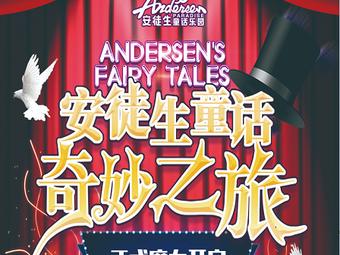 安徒生童話樂園《奇妙之旅新馬戲》與《百變魔秀逗》