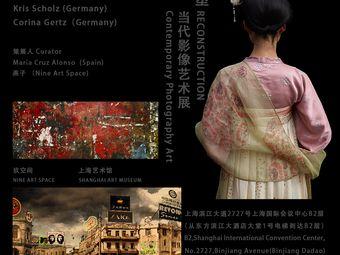 上海藝術館