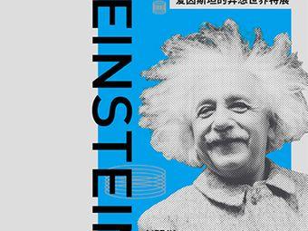 爱因斯坦的异想世界特展 - 上海站