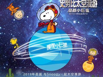 史努比太空漫游-上海站