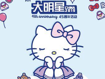 Hello Kitty大明星45周年活動