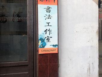 梁玲军书法工作室