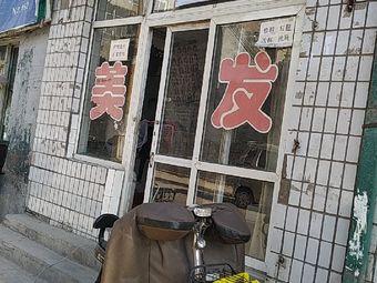 雅芳擦鞋店