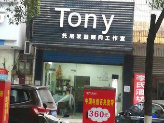 托尼發型顧問工作室