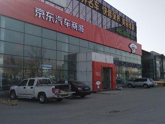 京东汽车商城(宁夏弘信德店)