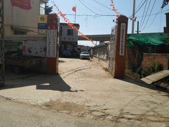 昆明市呈贡区马金铺街道化古城社区居民委员会