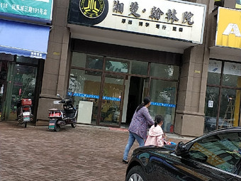 湘楚·翰林院