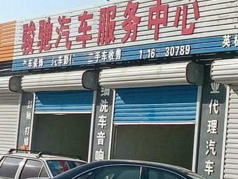 骏驰汽车服务中心