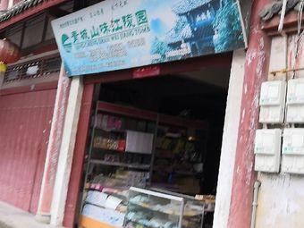 青城山味江陵园