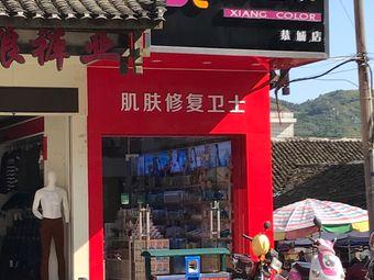 湘色彩(恭城店)