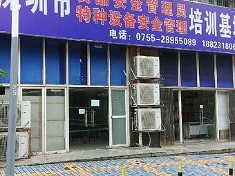 深圳市食品安全管理员培训考核基地
