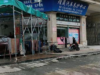 煌晟汽车养护中心