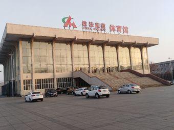 铁法能源体育馆