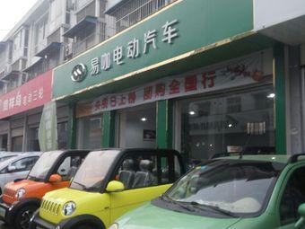 易咖电动汽车(方城店)