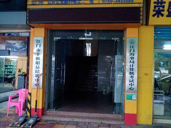 江门海事局计算机考试中心