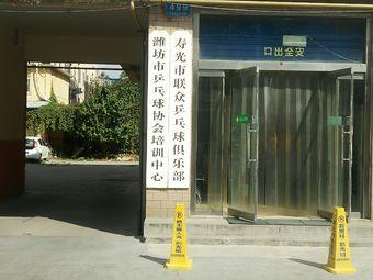 寿光联众乒乓球俱乐部