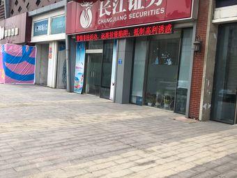 长江证券(万达广场店)
