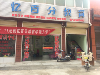 上蔡县忆百分教育培训学校