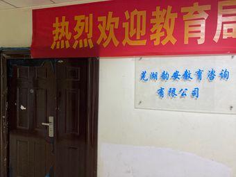韵安教育(第二教学区)