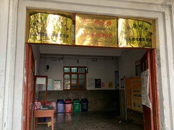 贵州医科大学成人继续教育学院