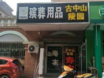 天堂驿站(绿洲路店)