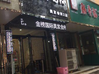 金榜国际美发会所(2店)