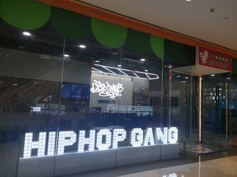 嘻哈帮街舞(龙湖锦艺店)