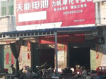 力帆摩托车专卖店