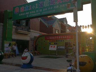 涟城聚世惠幼儿园