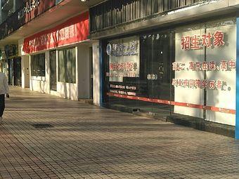 华南理工大学继续教育学院招生办