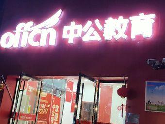 中公教育(西政学习中心)