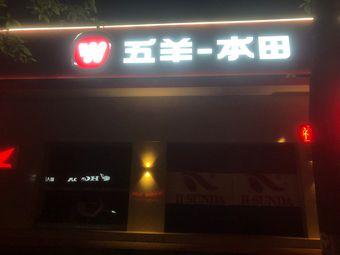 五羊-本田(环市北路店)