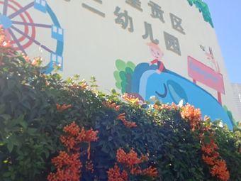 区第二幼儿园