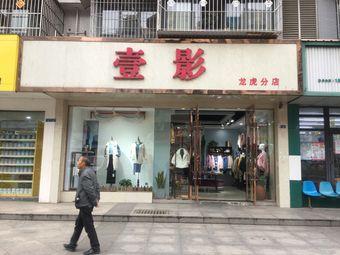 壹影(龙虎店)