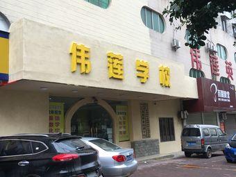 伟莲外语学校(椹川东二路)