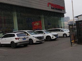 广汽传祺(黄河店)