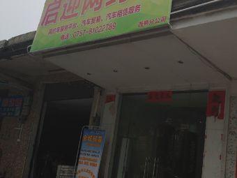 启迎网约车(西樵店)