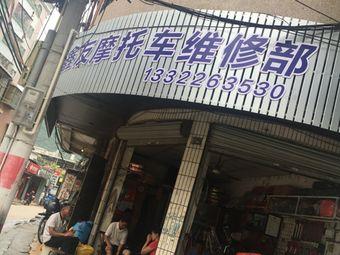 鑫友摩托车维修部