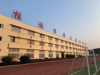 桂林市第二技工学校