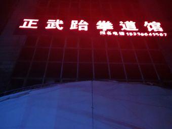 正武跆拳道馆
