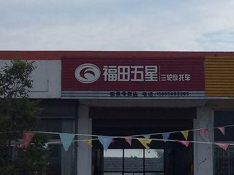 福田五星三轮摩托车(板泉专卖店)