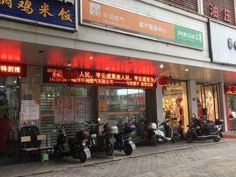 华润燃气客户服务中心