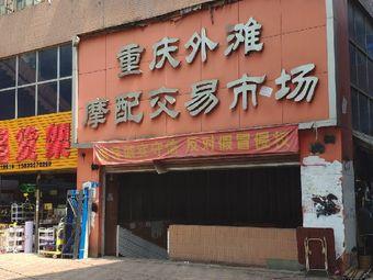 重庆外滩摩配交易市场