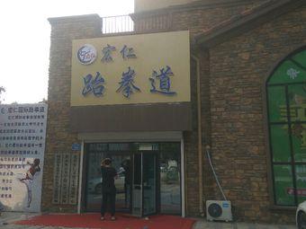 宏仁国际跆拳道